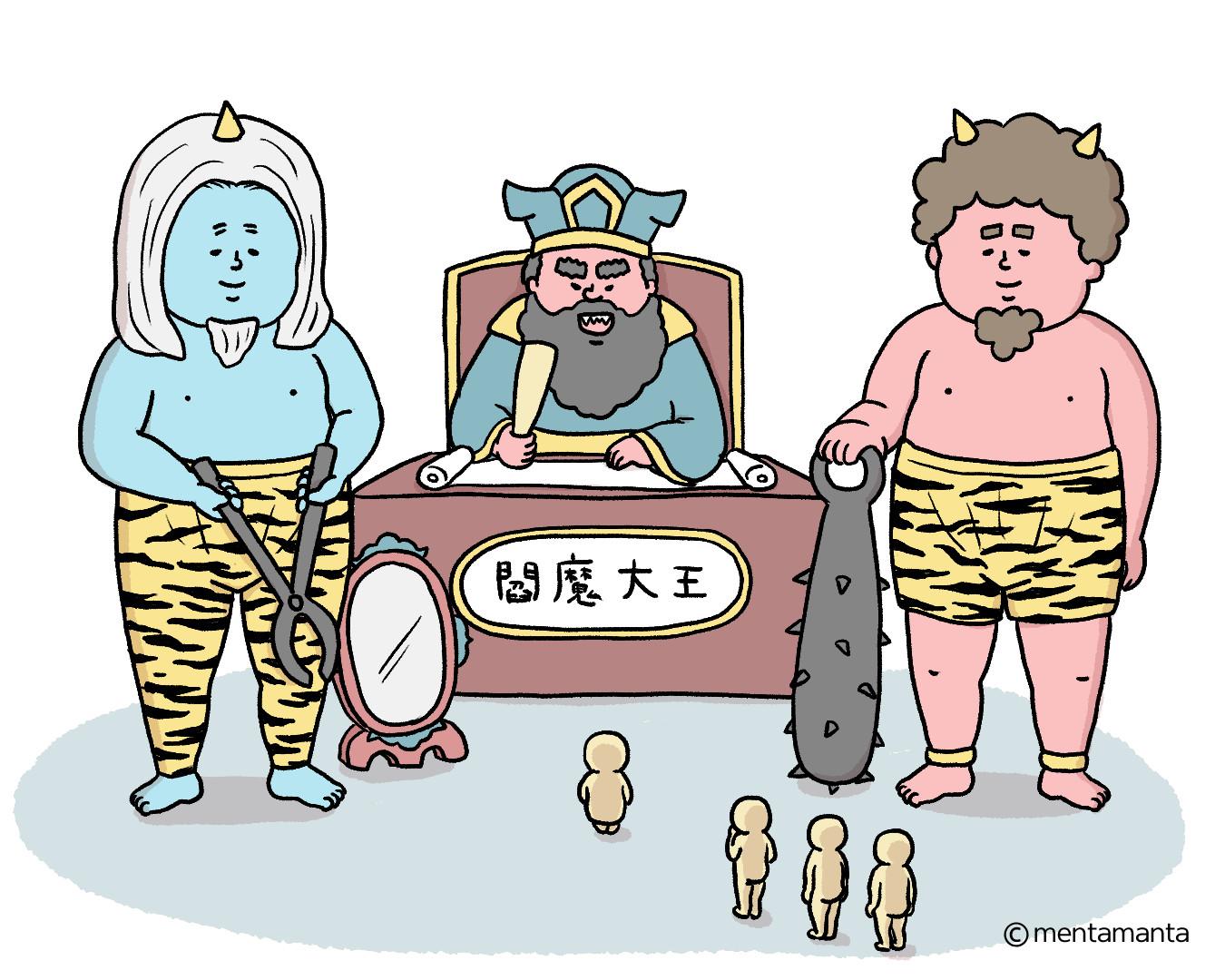 閻魔大王とハイウエストパンツ鬼