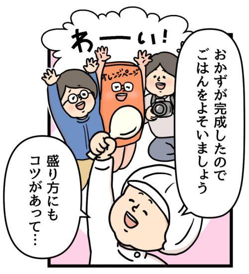 """Reportage Manga Published in the Magazine """"Orangepage"""""""