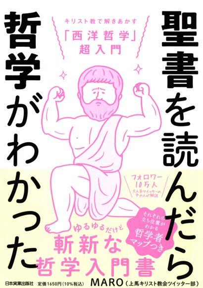 『聖書を読んだら哲学がわかった』日本実業出版社